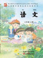 苏教版三年级语文上册