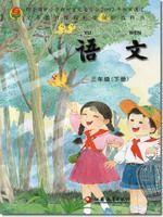 苏教版三年级语文下册