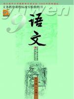 苏教版九年级语文上册