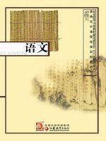 �K教版高三�Z文必修五