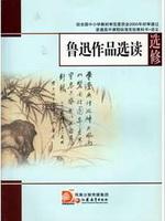 苏教版高三语文选修 鲁迅作品选读