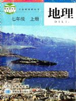 商务版七年级地理上册