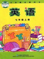 外研版七年级英语上册