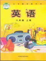 外研版八年级英语上册