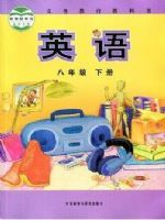 外研版八年级英语下册
