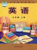 外研版九年级英语上册