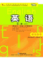 外研版高一英语必修2