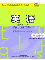 外研版高一英语必修4