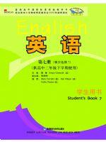 外研版高二英语选修7