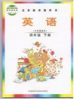 外研版四年级英语下册