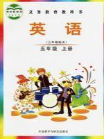 外研版五年级英语上册