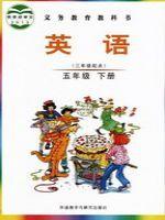 外研版五年级英语下册