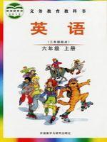 外研版六年级英语上册
