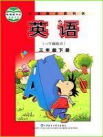 外研版三年级英语下册