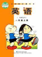 外研版一年级英语上册