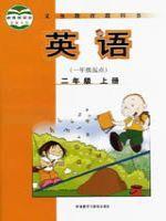 外研版二年级英语上册
