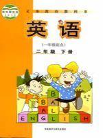 外研版二年级英语下册