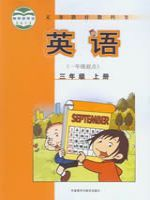 外研版三年级英语上册