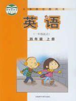 外研版四年级英语上册