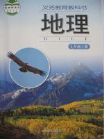 湘教版七年级地理上册