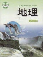 湘教版七年级地理下册