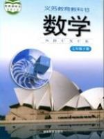 湘教版七年级数学下册