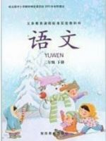 湘教版二年级语文下册