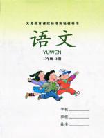 湘教版三年级语文上册