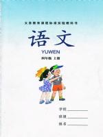 湘教版四年级语文上册