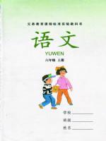 湘教版六年级语文上册