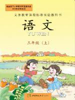 西师大版三年级语文上册