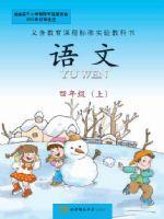 西师大版四年级语文上册