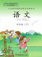 西师大版四年级语文下册
