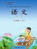 西师大版五年级语文下册