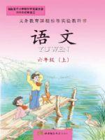 西师大版六年级语文上册