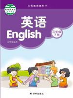 译林版三年级英语下册