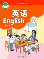 译林版四年级英语上册