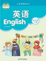 译林版四年级英语下册