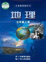 粤教版七年级地理上册