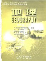 粤教版七年级地理下册