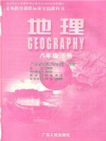 粤教版八年级地理下册