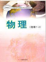 粤教版高二物理选修1-2(文科生)
