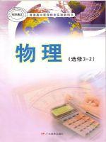 粤教版高二物理选修3-2(理科生)