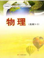 粤教版高三物理选修3-3(理科生)