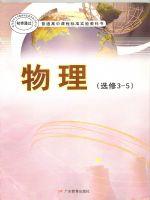 粤教版高三物理选修3-5(理科生)