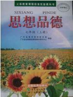粤教版七年级道德与法治上册