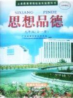 粤教版九年级道德与法治全册