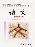 语文版七年级语文上册