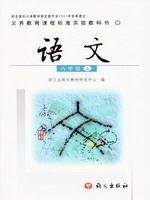 语文版八年级语文上册