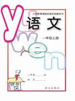 语文版一年级语文上册